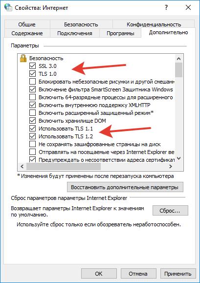 Проставьте-все-галочки-напротив-TLS-и-SSL
