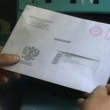 Москва 473 заказное письмо — что это, от кого
