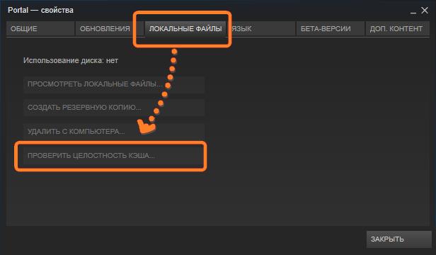 Проверка-целостности-кеша-в-Steam