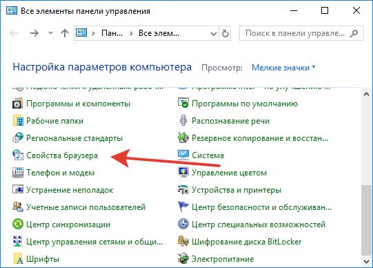Свойства-браузера-в-панели-управления