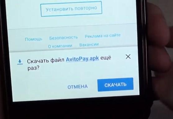 Установка-зараженного-AvitoPay