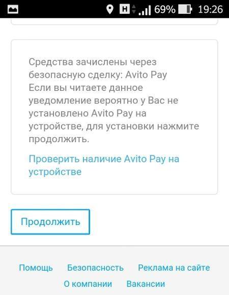 Фейковая-форма-Avito-Pay
