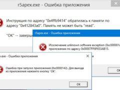 Apex Legends: r5apex.exe ошибка приложения — как исправить