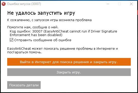 Ошибка-30007-в-EasyAntiCheat-не-может-быть-запущена