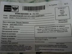 Заказное письмо Кемерово ГСП-3 (1, 2, 11) — что это, от кого пришло