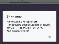 Код ошибки 01-01, 20-01, 01-05 в Сбербанк Онлайн — решение