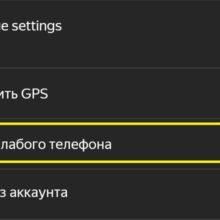 Режим слабого телефона в Яндекс Таксометре — что это