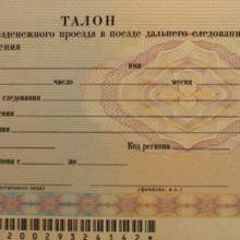 Оформление билета по ФСС — что это значит в РЖД