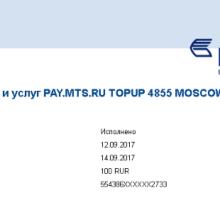 PAY.MTS.RU TOPUP списали деньги — что это, как отключить