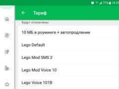 Lego Mod Voice (6, 10, 12) в Мегафон — что это, как отключить
