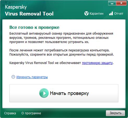 Сканер-Kaspersky-Virus-Removal-Tool