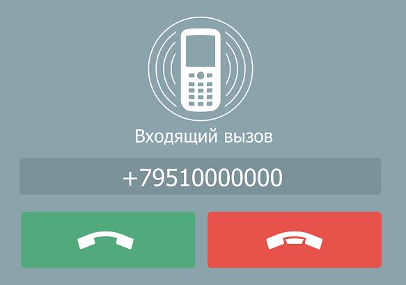 Телефон-сбрасывает-вызовы