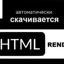 Файл Render.html — что это постоянно скачивается в браузере