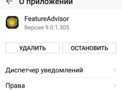 Feature Advisor — что это за программа на Honor