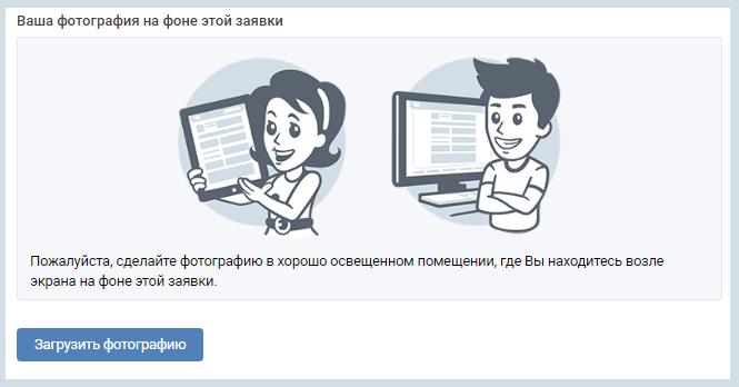Вконтакте-может-затребовать-фотографию-с-паспортом