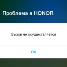 Вызов не осуществляется в Honor — почему так пишет, что делать