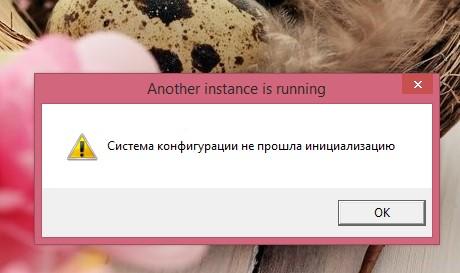 Ошибка-инициализации-системы-конфигурации-в-Windows