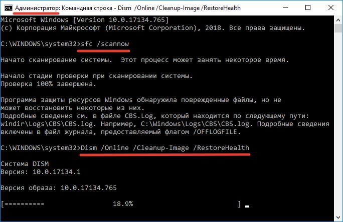 Восстановление-поврежденных-файлов-в-Windows-10