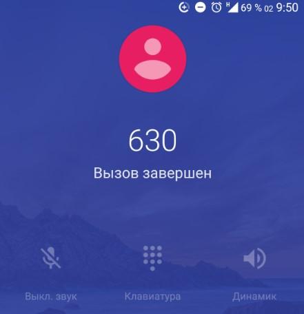 Телефон-сбрасывает-звонок-Вызов-завершен