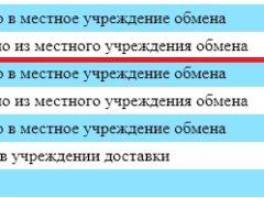 200415 Минск общий — что это за местное учреждение обмена