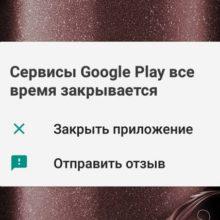 Сервисы Google Play все время закрывается в Samsung — что делать