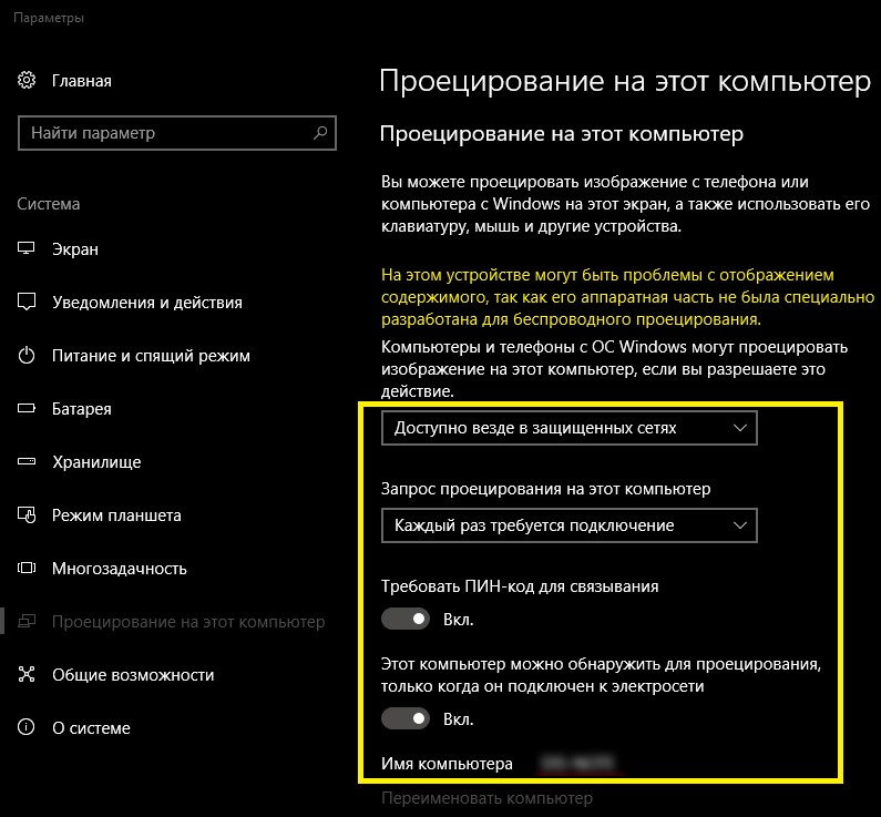 Настройка-подключения-телефона-в-Windows-10