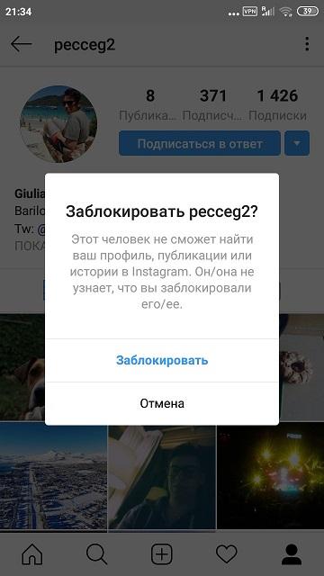 Блокировка-аккаунта-в-Instagram