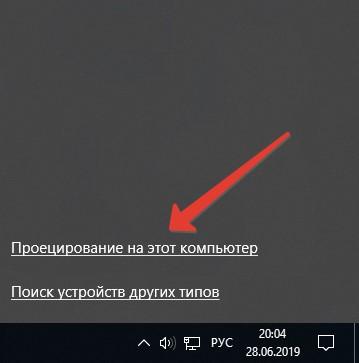 Активация-проецирования-на-компьютер