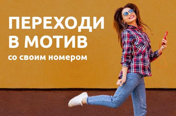 МОТИВ-работает-в-правовом-поле-Российской-Федерации