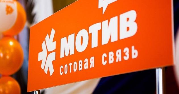 ООО-Екатеринбург-2000-владеет-брендом-МОТИВ