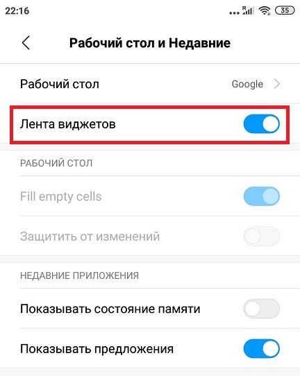Отключение-Mi-помощника-в-Xiaomi