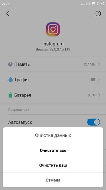 Очистка-данных-в-Инстаграм