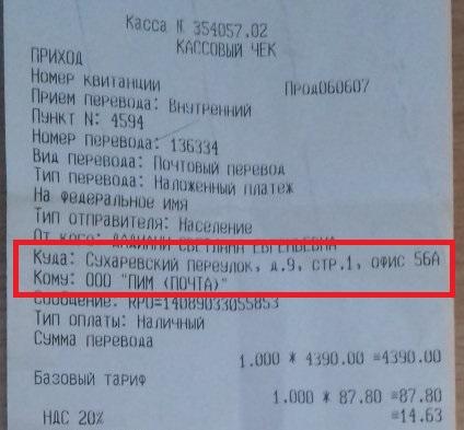 ООО-ПИМ-ПОЧТА-является-посредником