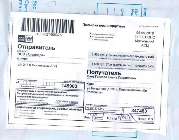 ООО-Анфилада-а-я-217-в-Московском-АСЦ-как-вернуть-товар