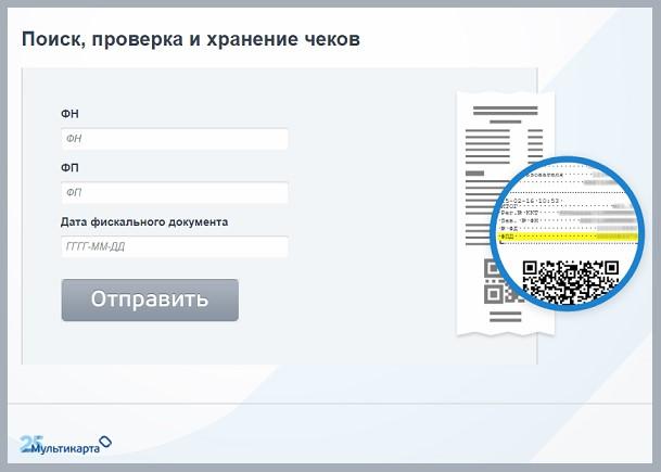 Проверка-чека-от-ООО-Екатеринбург-2000