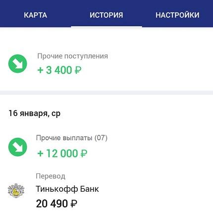 Прочие-выплаты-07-в-Сбербанке