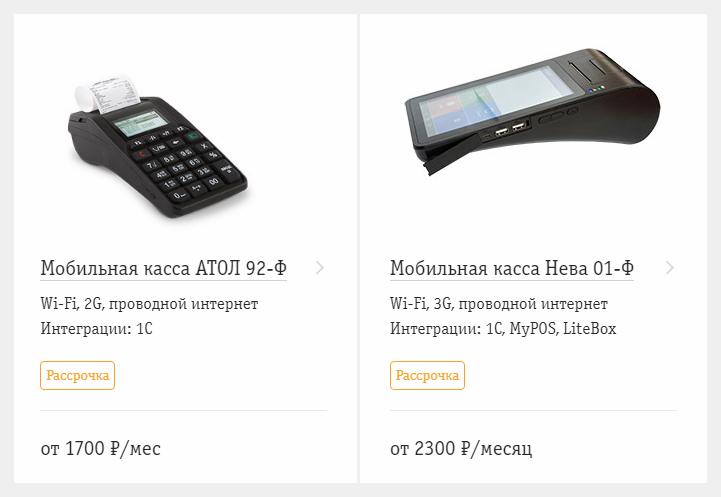 Сервис-Билайн-ОФД-предлагает-ККТ