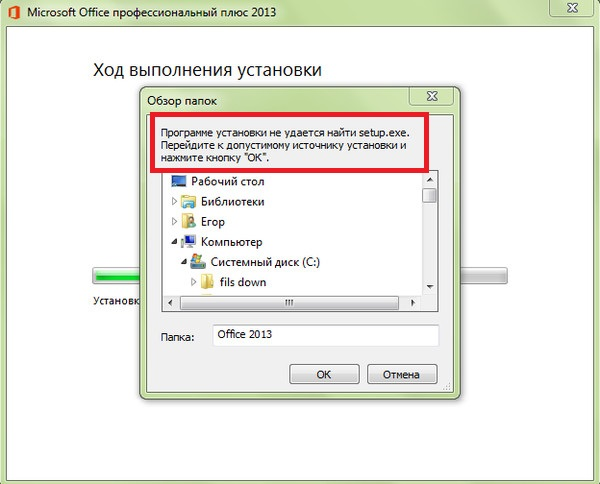 Проблема-с-файлом-setup-exe-при-установке-Microsoft-Office-2013