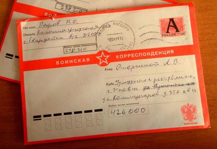 Военная-корреспонденция-в-заказных-письмах