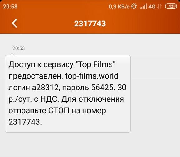 СМС-об-активации-подписки-на-Top-Films-в-Теле2