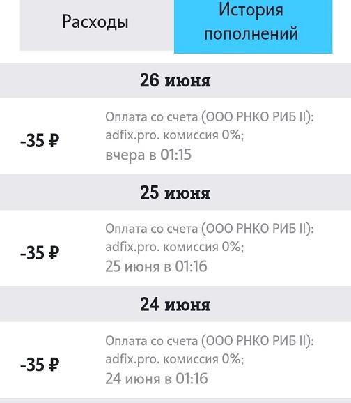 Списание-35-рублей-за-услуги-сайта-adfix-pro