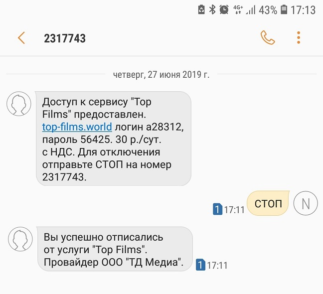 Отключение-платной-подписки-через-СТОП-на-номер-2317743