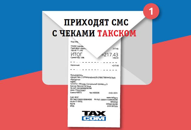 Компания-Taxcom-рассылает-SMS-с-электронными-чеками