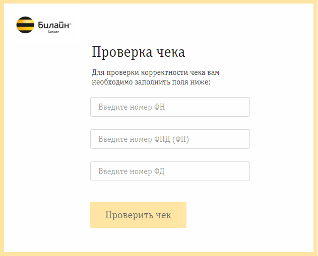 Сервис-проверки-электронных-чеков-от-BeelineOFD
