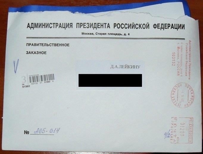 Заказное-письмо-разряда-президентское