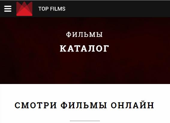 Интерфейс-сайта-top-films