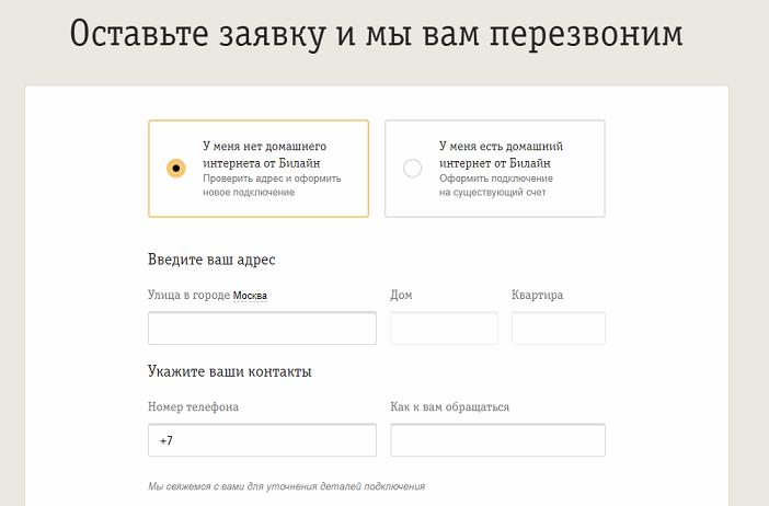 Форма-заполнения-заявок-на-сайте-Билайн
