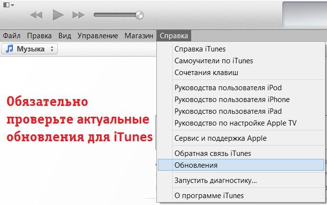 При-необходимости-установите-обновления-для-iTunes