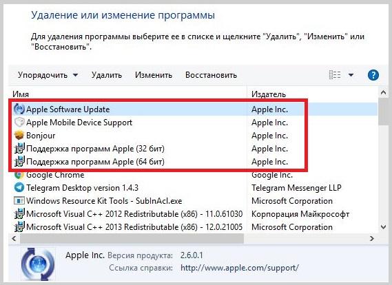 Переустановите-все-компоненты-от-Apple-Inc
