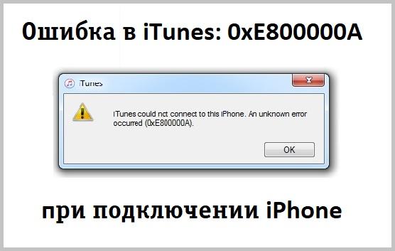Способы устранения ошибки 21 в iTunes